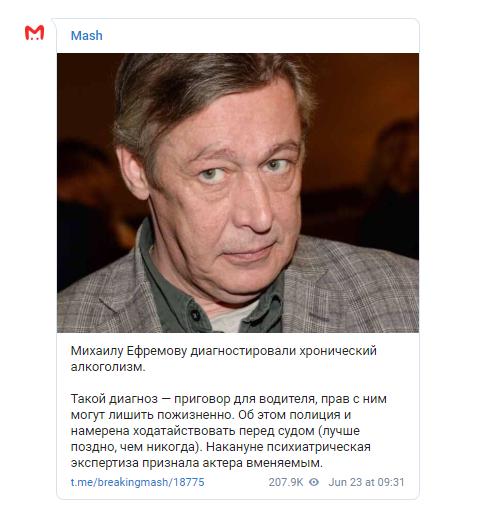 Михаила Ефремова официально признали хроническим алкоголиком