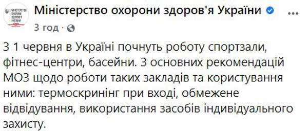 Карантин в Украине снова смягчили: что Минздрав разрешил с 1 июня