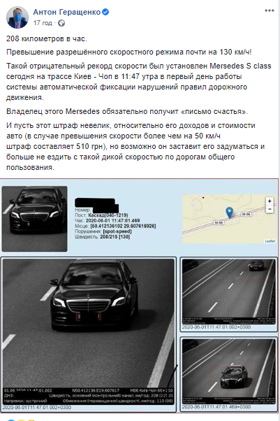 Автоматична фіксація порушень ПДР: у Києві за день зафіксували 35 тисяч порушень