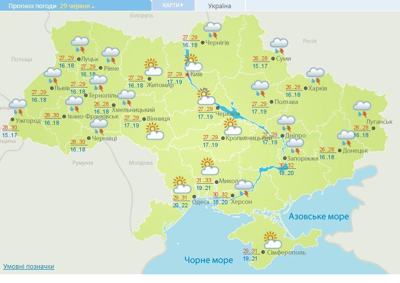 Україну накриє негода: синоптики оголосили штормове попередження