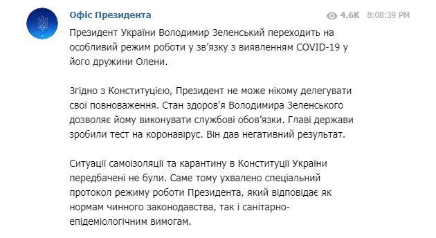 """Зеленського посадили на """"карантин"""" через виявлений COVID-19 у його дружини"""