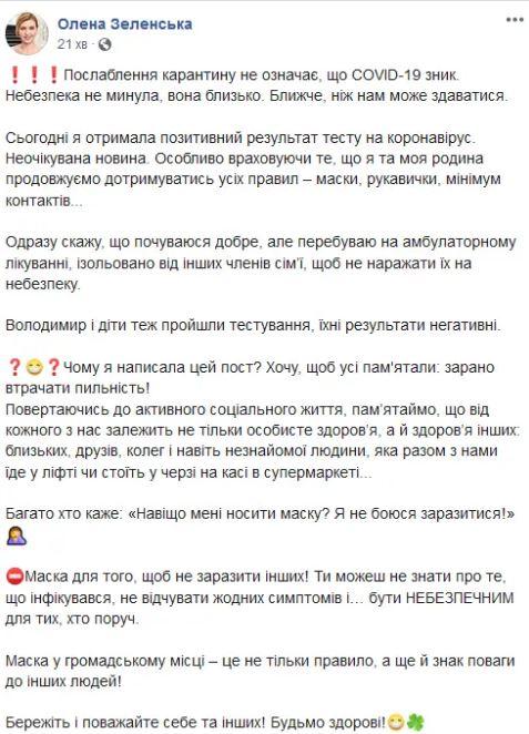Олена Зеленська заразилася коронавірусом: все, що відомо на даний момент