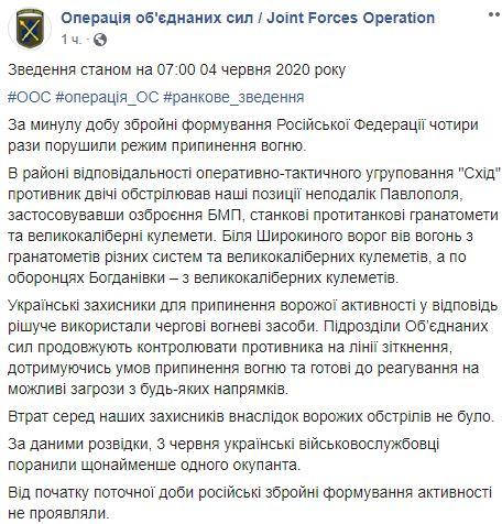 Бойовики вели вогонь поблизу Павлопіля та Широкиного, і понесли втрати