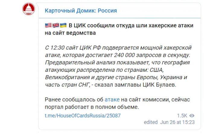 Россия обвинила Украину в хакерской атаке
