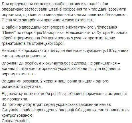 На Донбассе ранен украинский боец, а у боевиков серьезные потери