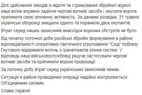 Боевики выпустили мины вблизи Орехово: ситуация на Донбассе