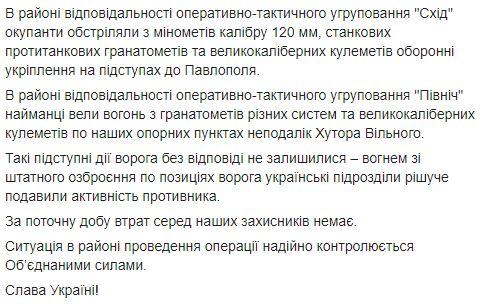 На Донбассе ранен украинский военнослужащий, а у боевиков — 4 раненых и погибший