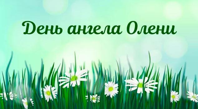 День ангела Елены: красивые поздравления в картинках