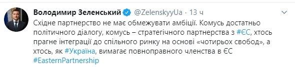 Зеленский раскрыл детали о членстве Украины в ЕС