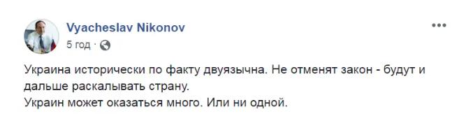 Депутат з РФ заявив про зникнення України та назвав сміхотворну причину