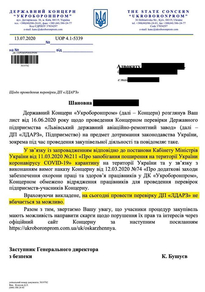 Сімейний підряд: підприємство Укроборонпрому на Львівщині вибиває конкурентів з тендерів за допомогою ДБР?