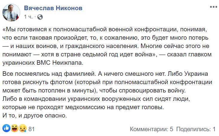 Росія істерично відреагувала на заяву про підготовку війни з Україною