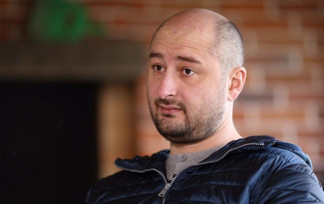 Скандального журналиста Бабченко официально признали террористом в РФ