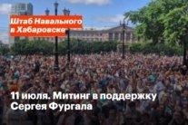 Масові протести проти Путіна в РФ: на вулиці вийшли десятки тисяч