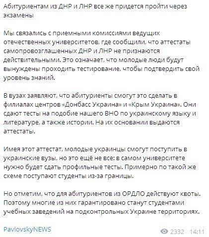 Абитуриентам с Донбасса придется сдавать тесты для поступления в украинские вузы