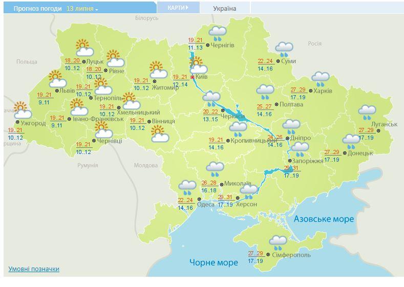 В Украине резко похолодало: прогноз погоды на 13 июля