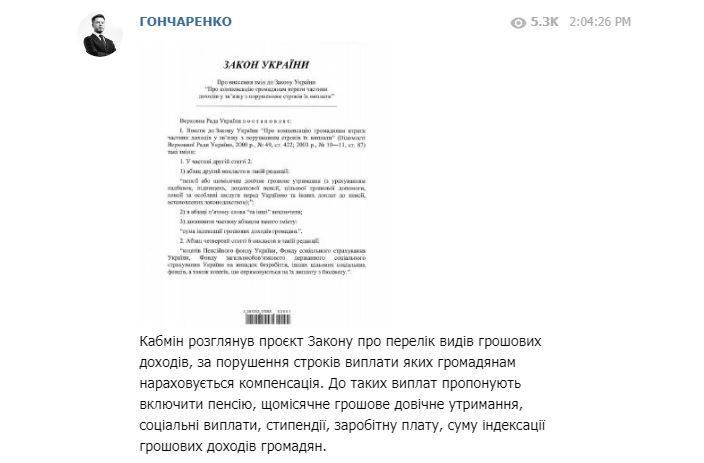 Украинцам хотят выплачивать компенсацию за задержку пенсий и зарплат