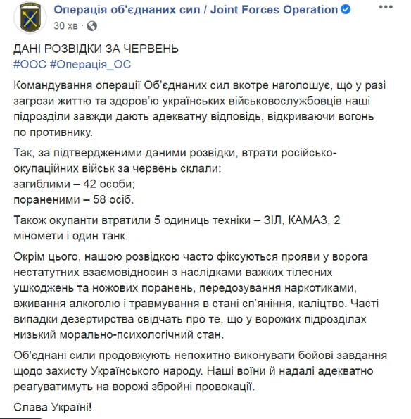 Рекордна цифра: скільки терористів було вбито на Донбасі у червні
