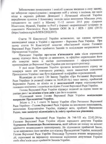 """Медведчук і Кузьмін вимагають розслідувати дії Порошенка і Турчинова, приховавших прийнятий Радою закон про амністію учасників """"ЛДНР"""""""