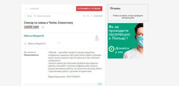 ЗМІ: міжнародний шахрай Вадим Кірничний (Vadym Kyrnyčnyj) грабує і шантажує заробітчан