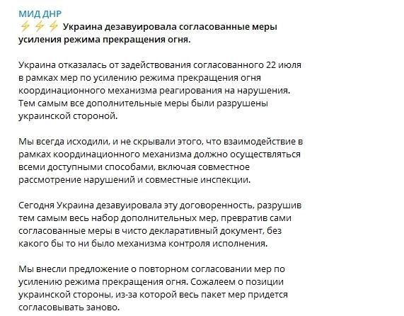 В «ДНР» обвинили Киев в «разрушении» договоренностей по прекращению огня