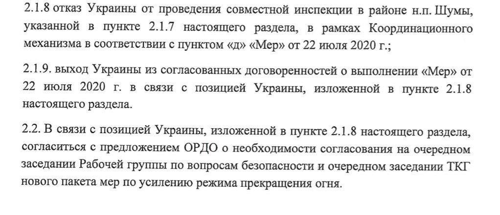 Протокол заседания Контактной группы подтвердил официально, что перемирие от 22 июля на Донбассе под угрозой — Сергей Розенбаум