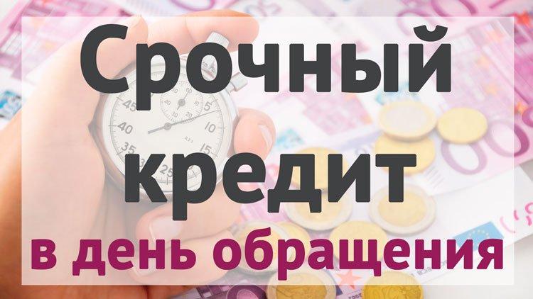 Где можно получить займ максимально быстро (в день обращения)?