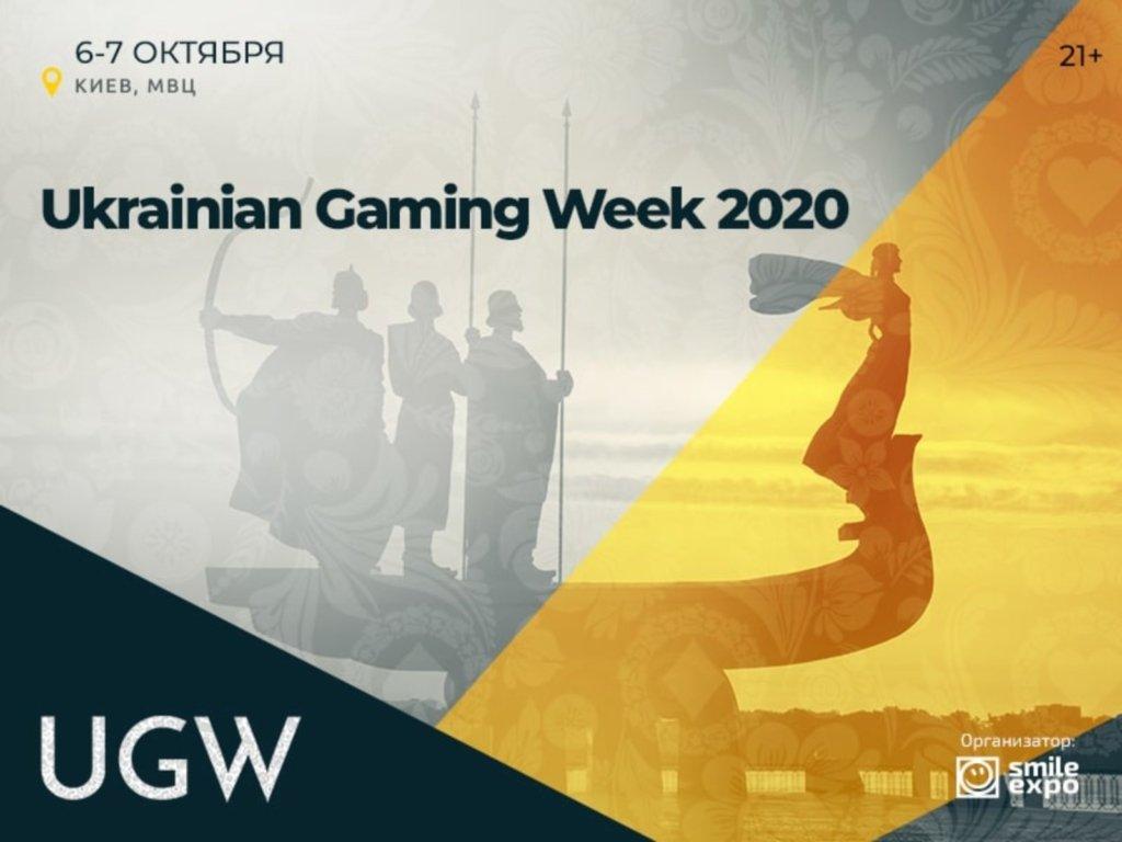В Украине пройдет крупнейший игровой ивент в Восточной Европе
