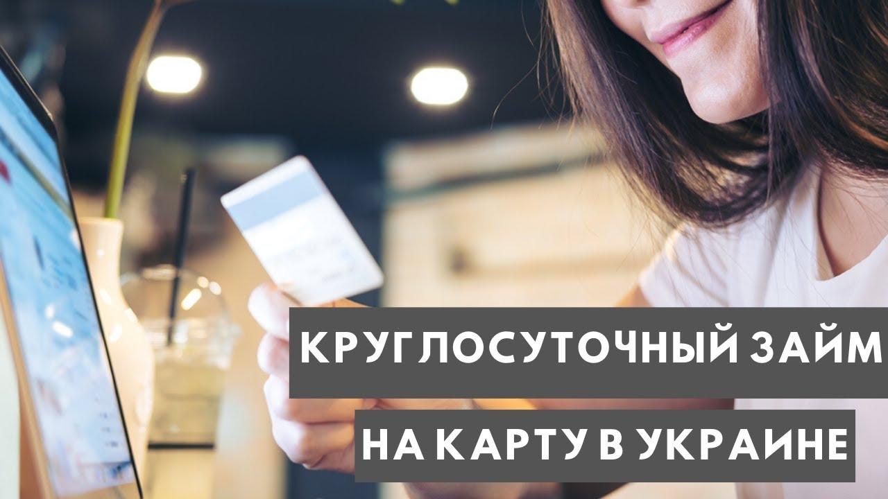 Получать микрокредиты в Украине теперь предлагается круглосуточно