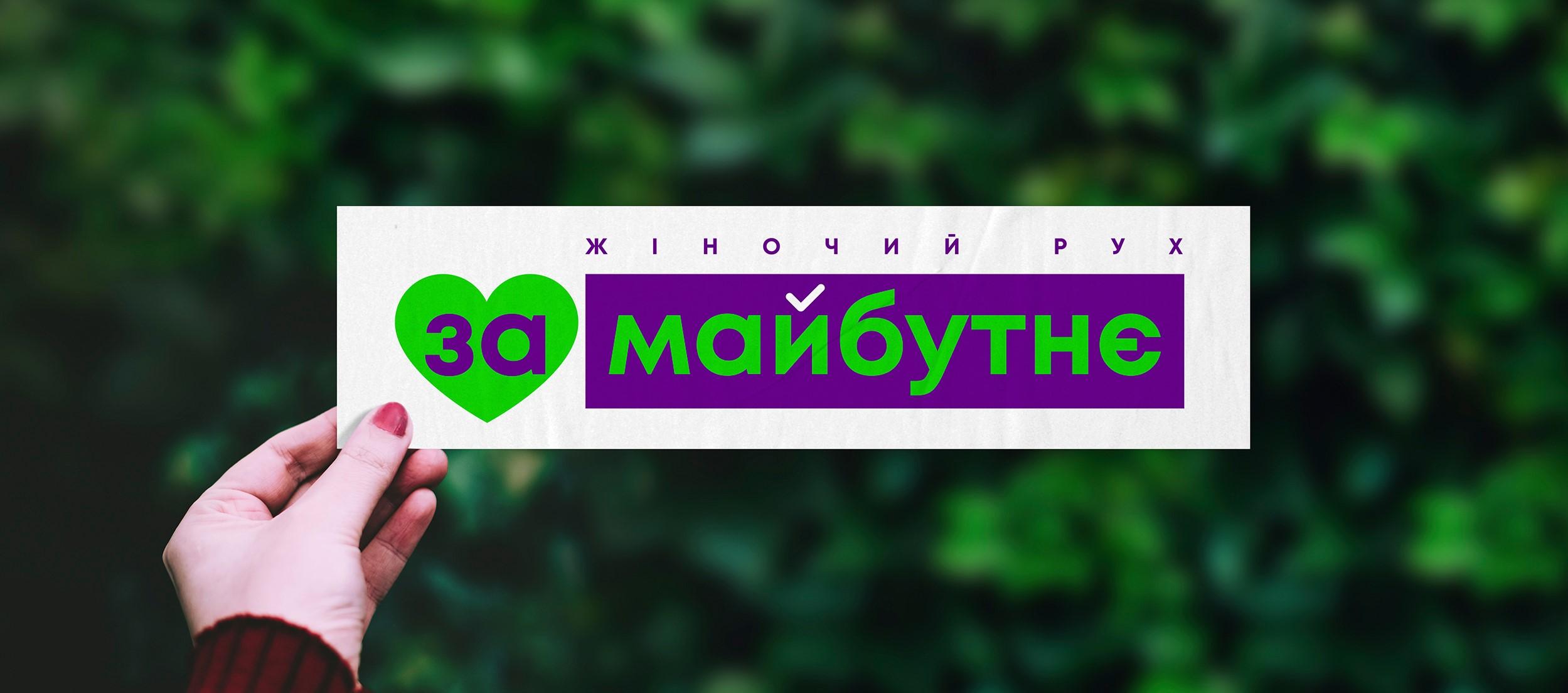 4 тисячі км за 12 днів: Жіночий рух «ЗА МАЙБУТНЄ» вирушив у тур по Україні