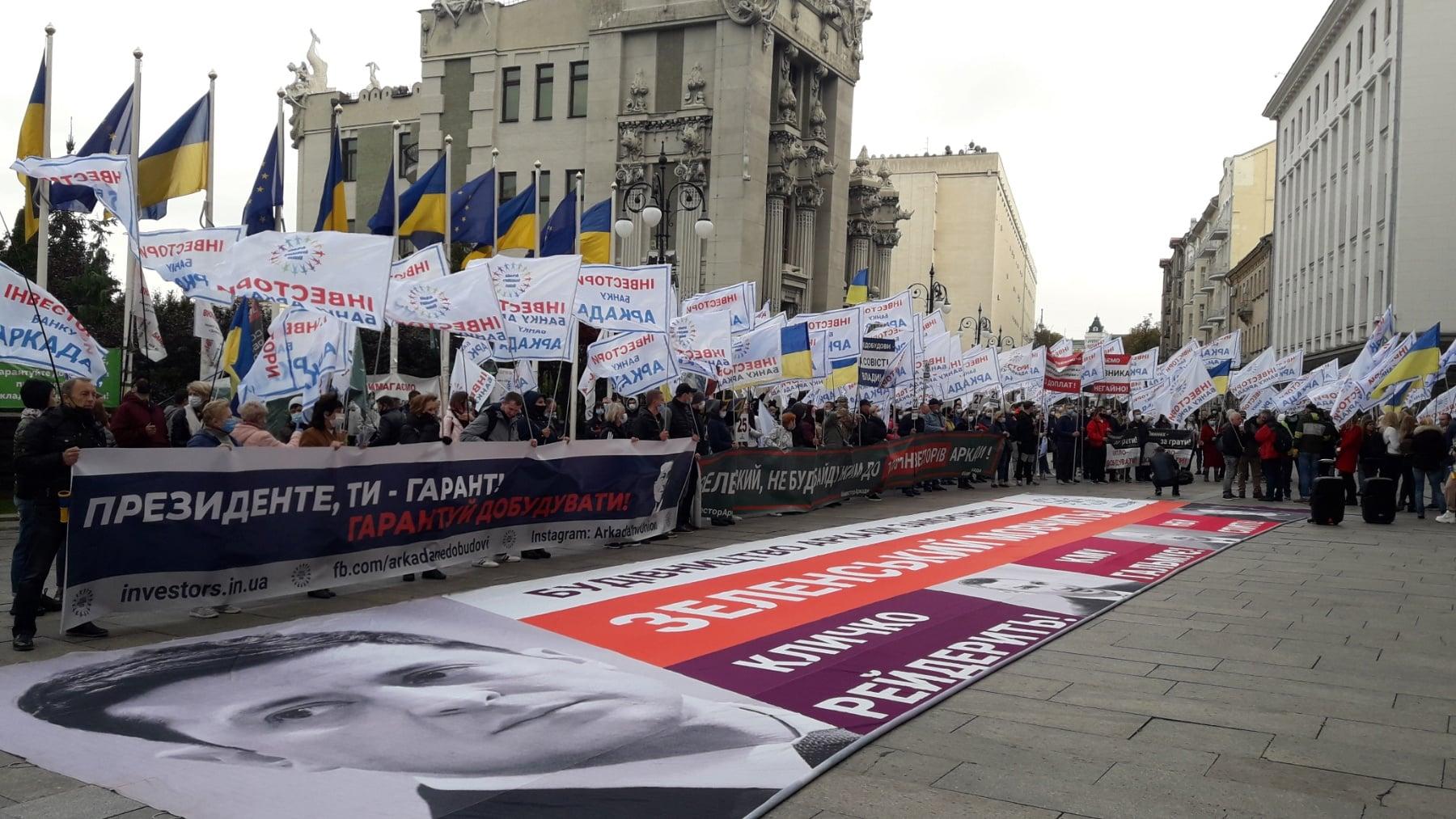 """Інвестори банку """"Аркада"""" влаштували бунт в центрі Києва, є затримані"""