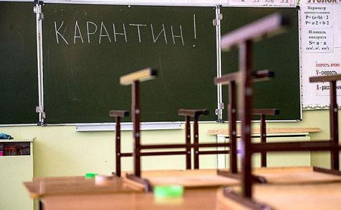 Переведіть школи на дистанційне навчання – МОН