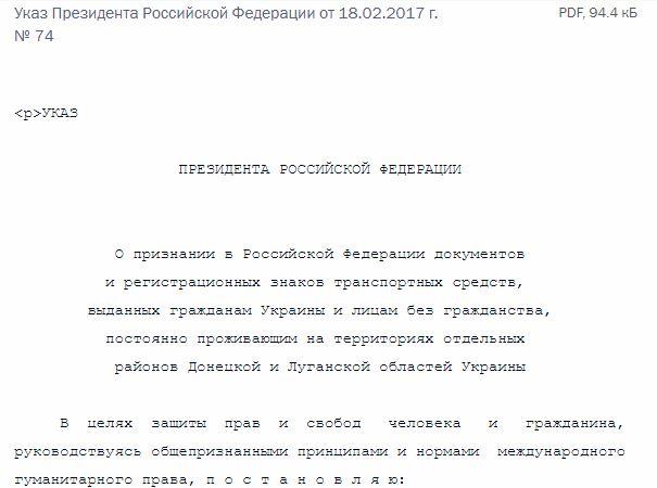 Росія заборонила в'їзд українцям з id-картами – документ