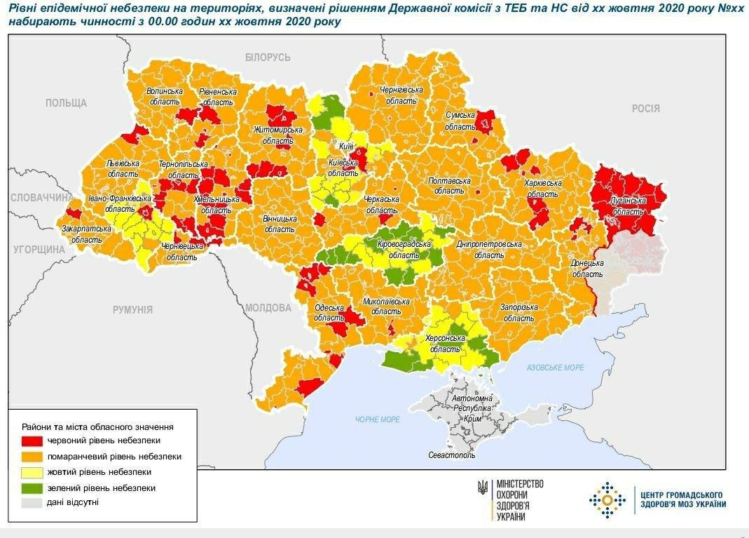 В Украине обновили карантинное зонирование: кто попал в «красную»
