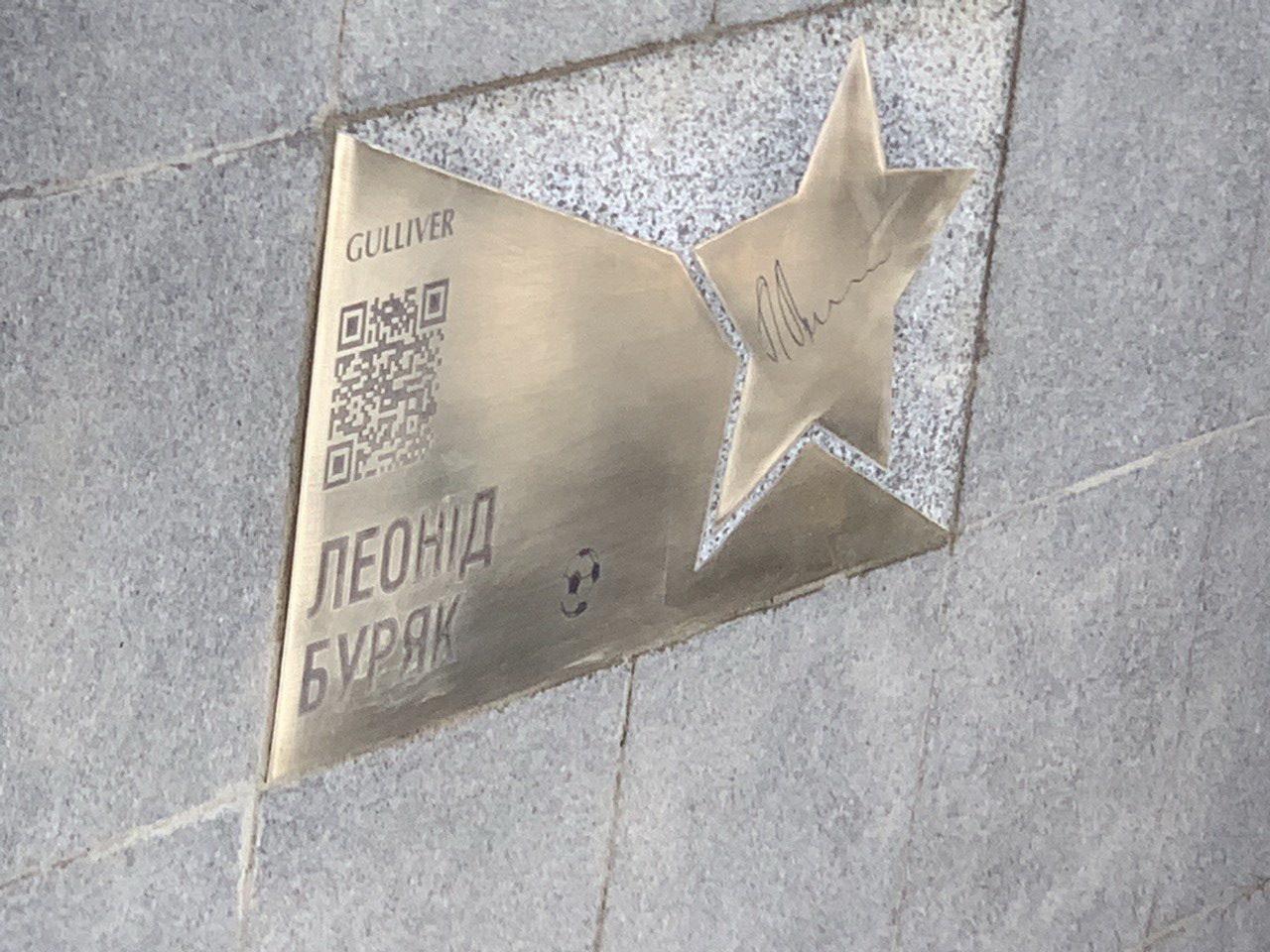 Заслуженный тренер Украины Леонид Буряк получил именную звезду на Аллее Звезд в Киеве — фото