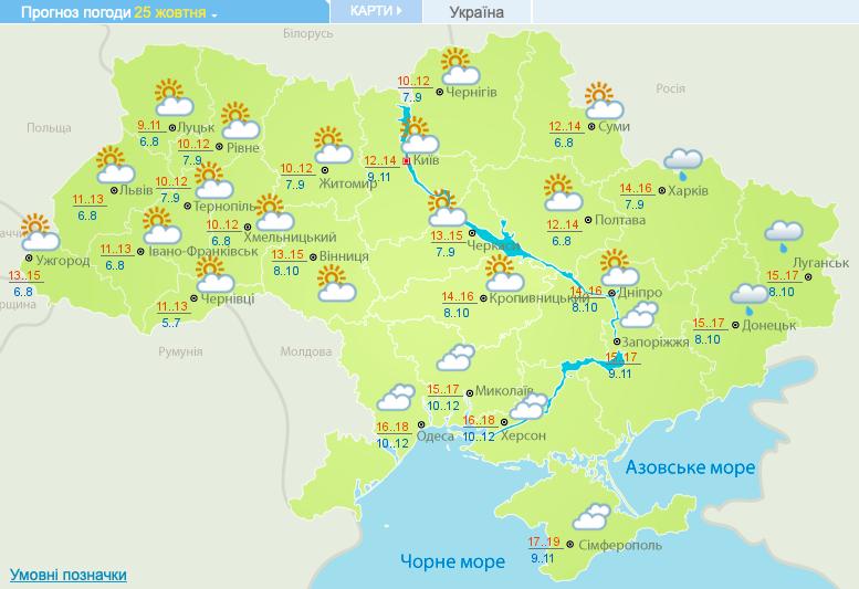 Погода в Україні на вихідні: кому не пощастить з дощами і морозами