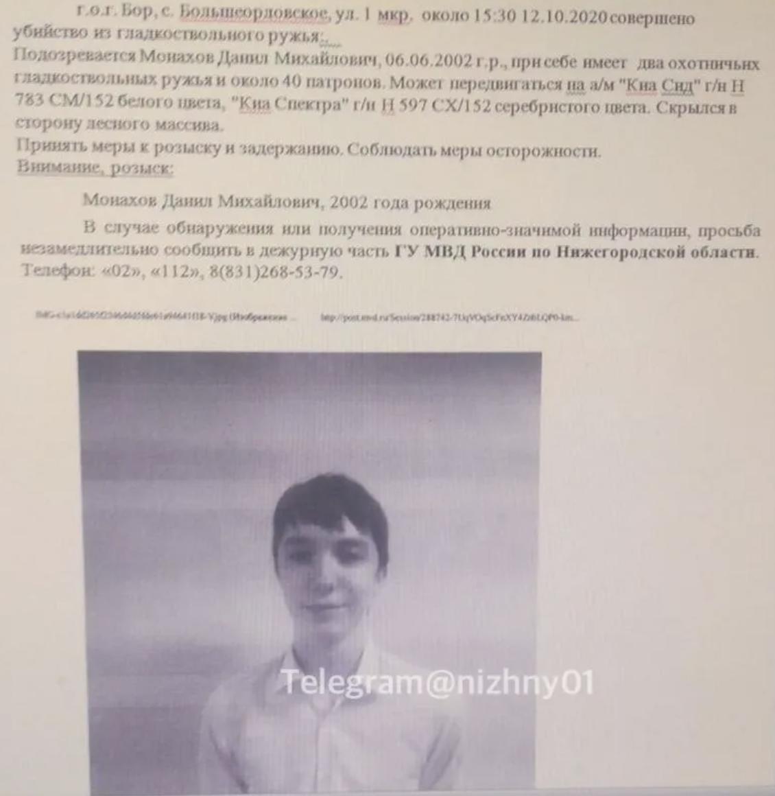Подросток расстрелял автобус в РФ: трое погибших