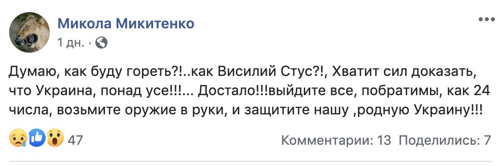 Названо ім'я ветерана АТО, який влаштував акт самоспалення в центрі Києва – фото