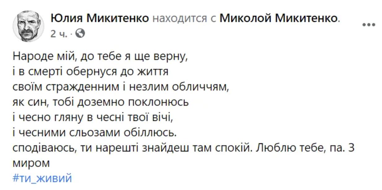 Умер боец АТО Микитенко, который поджег себя на Майдане