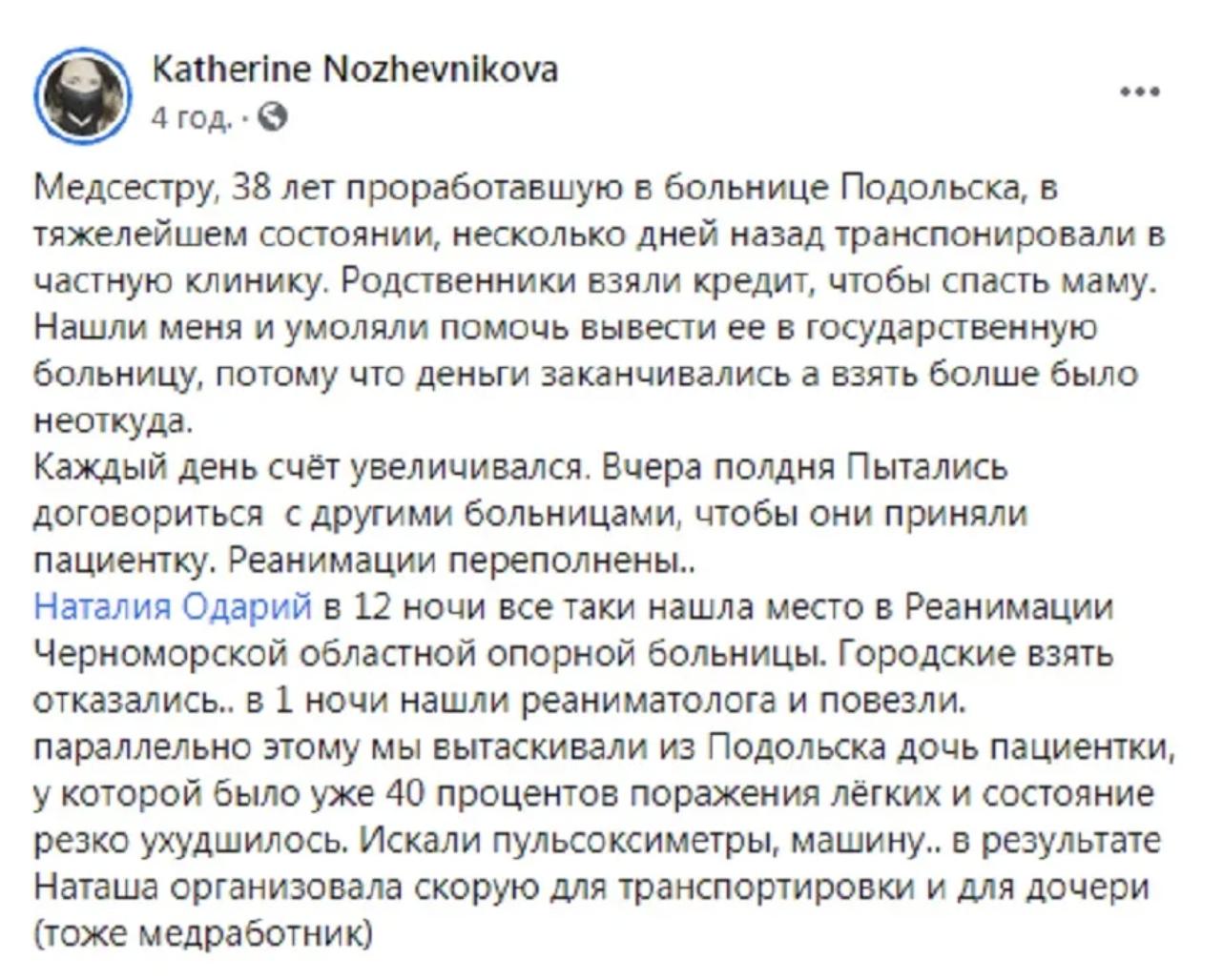 На лікування довелося взяти кредит: на Одещині від COVID-19 померла медсестра
