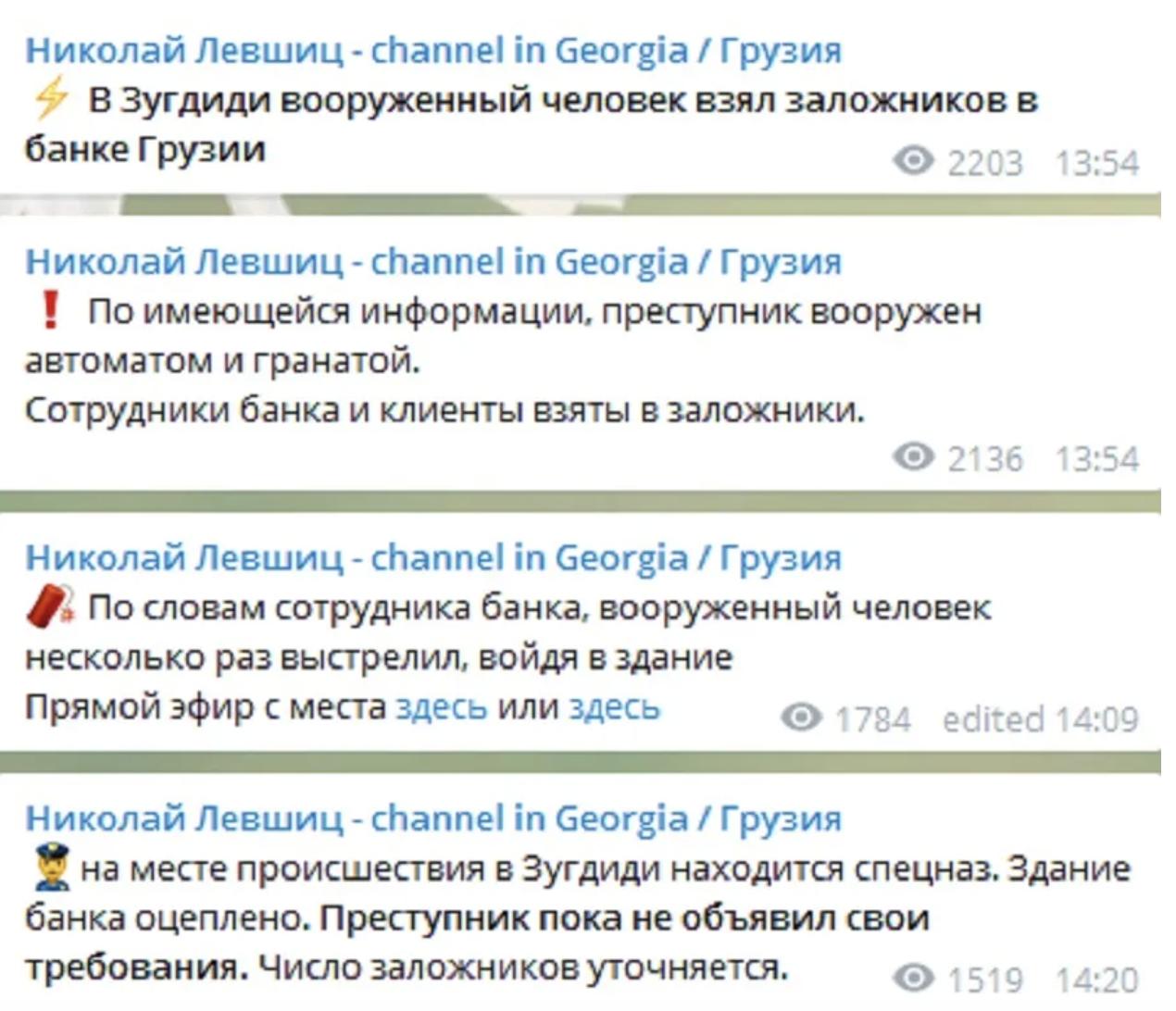 В Грузии неизвестный захватил заложников в банке: подробности и видео