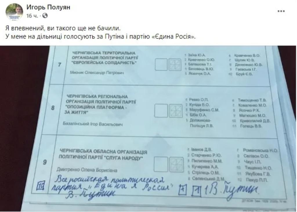 """У Чернігові на місцевих виборах проголосували за Путіна і """"Єдину Росію"""" – фото"""