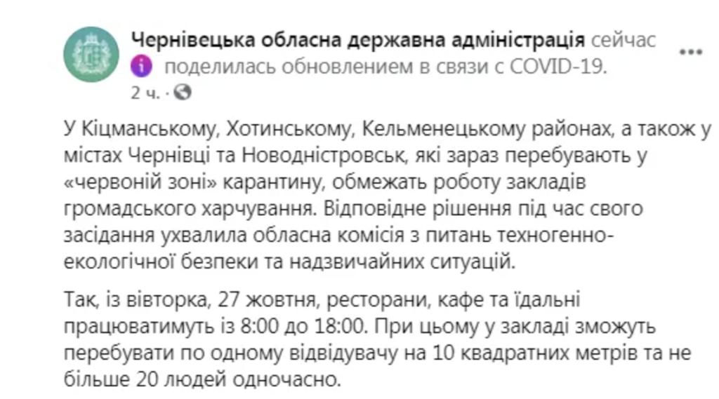 На Буковине ужесточили карантин: в каких городах вводят новые запреты