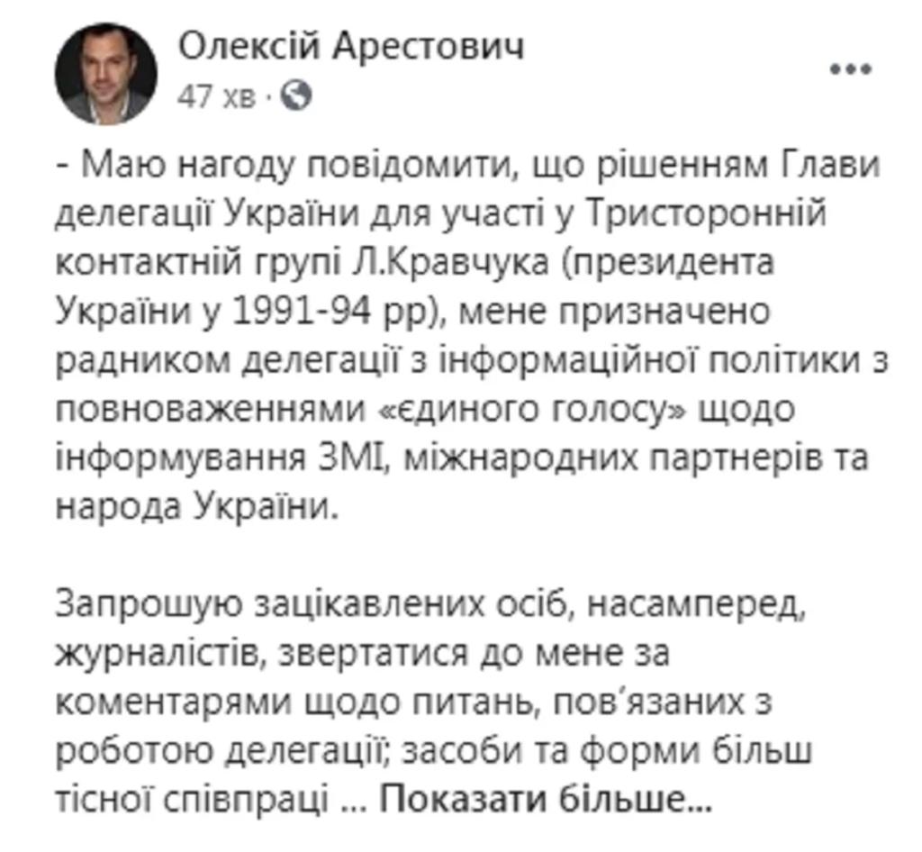 Арестович назначен официальным спикером украинской делегации в ТКГ по Донбассу