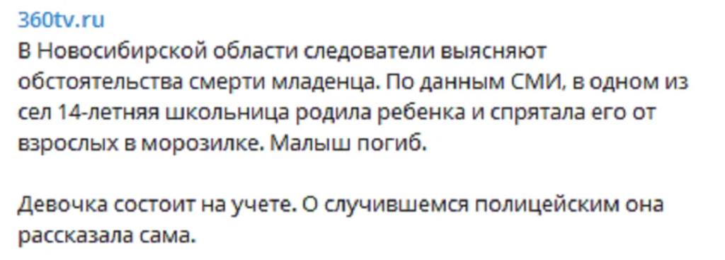 В РФ 14-летняя школьница родила ребенка и спрятала его в домашнюю морозилку