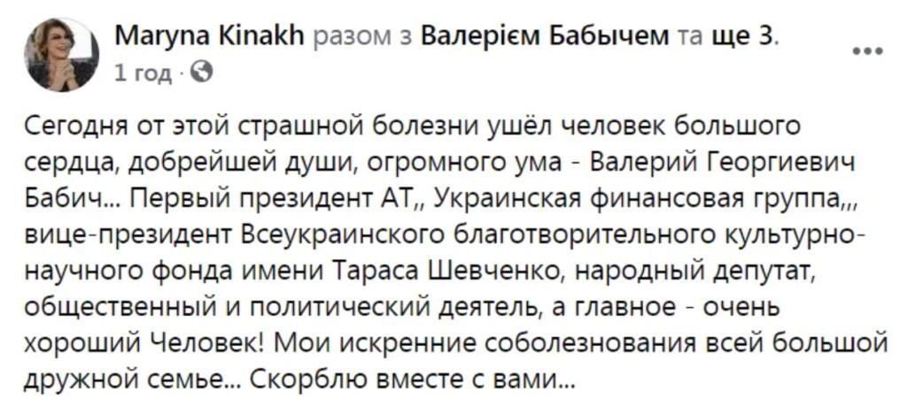 Нардеп Бабич скончался от COVID-19 — фото
