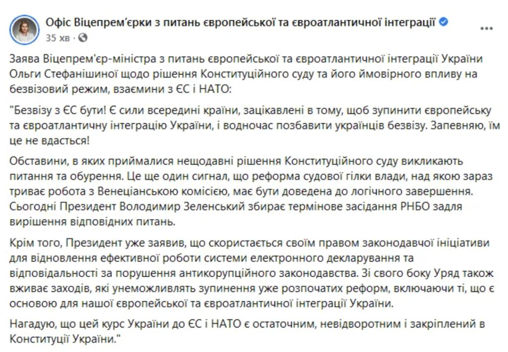 Україна не залишиться без безвізу – Стефанишина