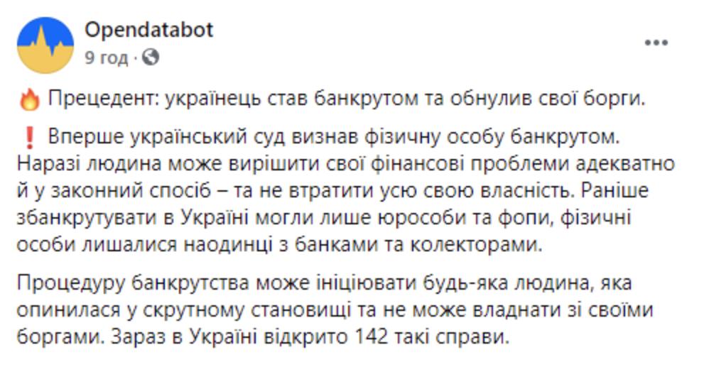 Не смог выплатить ипотеку: в Украине впервые в истории физлицо признали банкротом