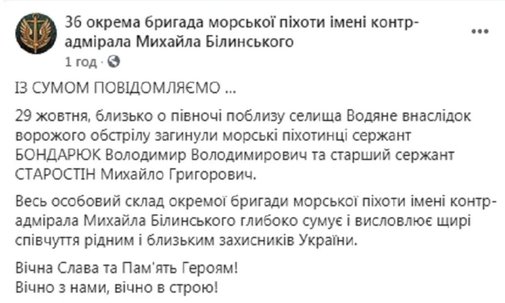 На Донбассе погибли два бойца ВСУ: названы имена героев