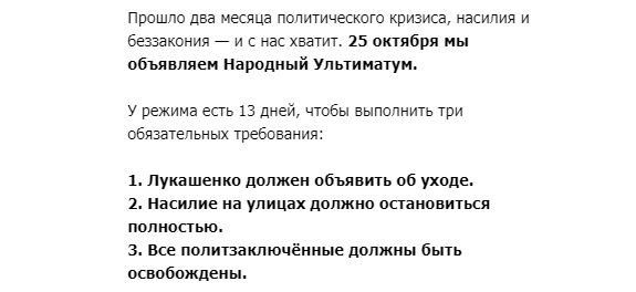 """""""Є 13 днів"""": Тіхановська пригрозила Лукашенку національним страйком"""